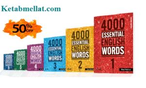 کتاب واژه ضروري ويرايش دوم 4000Essential English Words